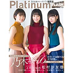 Platinum FLASH 表紙画像