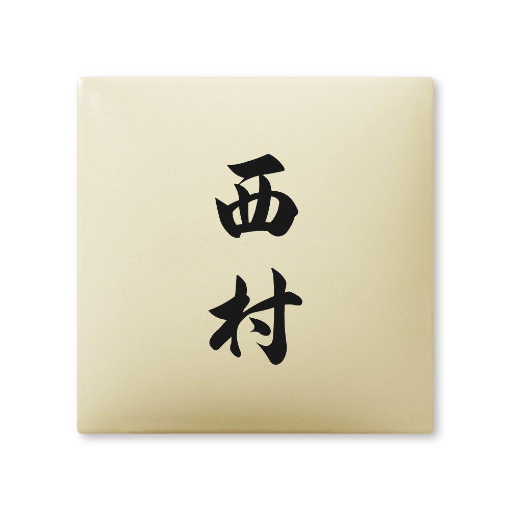 丸三タカギ 彫り込み済表札 【 西村 】 完成品 アークタイル AR-1-2-4-西村   B00RFATNJC