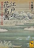 江戸の花鳥画 博物学をめぐる文化とその表象 (講談社学術文庫)