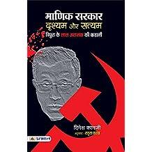 Manik Sarkar : Drishyam Aur Satyam (Hindi Edition)