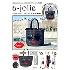 a-jolie 最新号 サムネイル