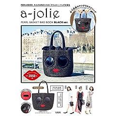 a-jolie 表紙画像