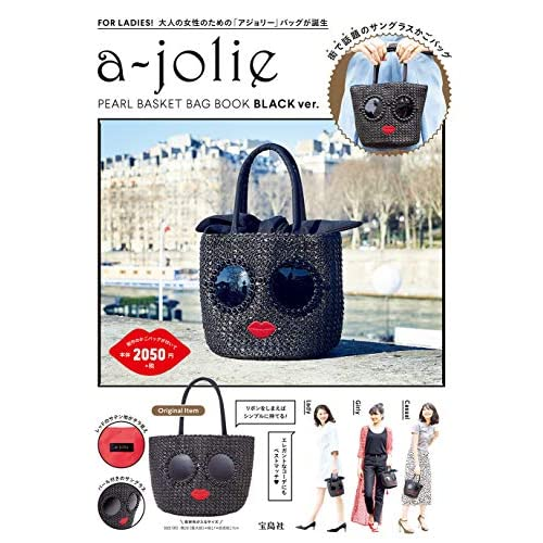 a-jolie PEARL BASKET BAG BOOK BLACK 画像