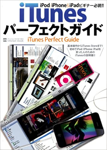 iTunes Perfect Guide -iPod/iPhone & iPad beginner must-read