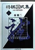 将棋図式集〈上〉江戸時代初期 (ちくま学芸文庫)