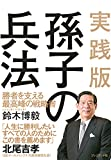 「実践版 孫子の兵法 ― 勝者を支える最高峰の戦略書 」鈴木 博毅