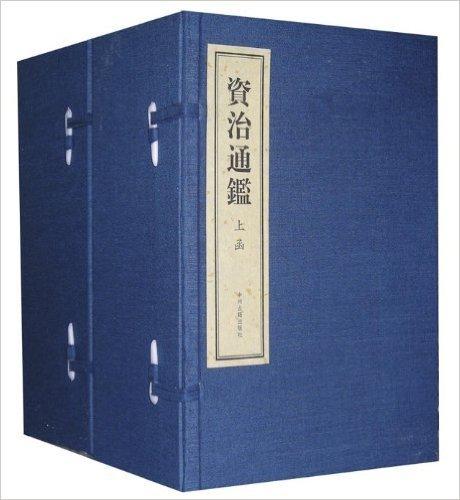 Download 资治通鉴 (套装共16册) pdf