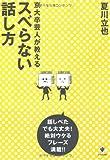 『京大卒芸人が教えるスベらない話し方』(かんき出版)