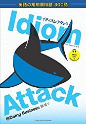 Idiom Attack Vol. 2 - Doing Business (Japanese Edition): イディオム・アタック 2: 職場で