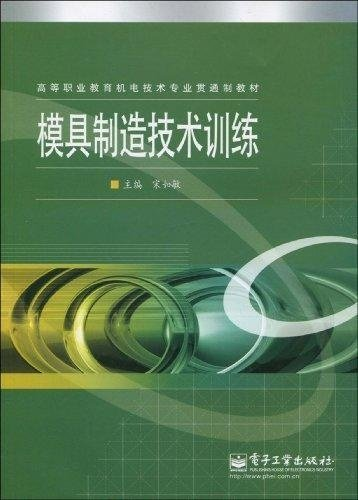 Mold manufacturing technology training(Chinese Edition)
