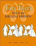 Tall Tales Told in Biblical Hebrew, Irene Resnikoff and Linda Motzkin, 0939144204