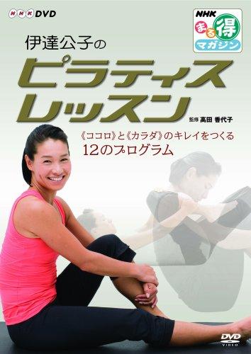 NHKまる得マガジン 伊達公子のピラティスレッスン 『ココロ』と『カラダ』のキレイをつくる12のプログラム
