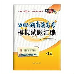 2015湖南省高考模拟试题汇编