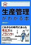 (はじめの1冊!)生産管理がわかる本