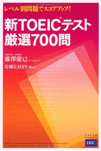 700 Q score up! New TOEIC test carefully in a different level problem (2010) ISBN: 4887244975 [Japanese Import]