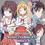 オレと彼女の絶対領域.2 superreadingCD/阿澄佳奈