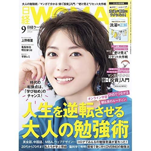 日経ウーマン 2020年9月号 表紙画像