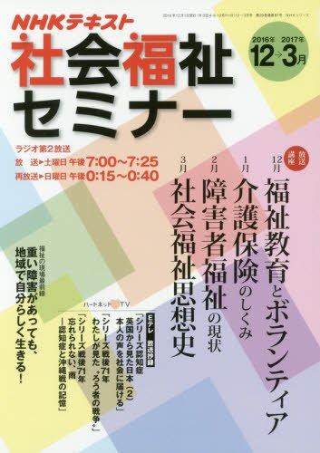 NHK 社会福祉セミナー 2016年12~3月 (NHKシリーズ)