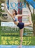 ヨガジャーナル日本版vol.65 (yoga JOURNAL)