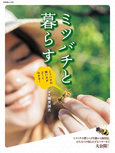 ミツバチと暮らす (自然暮らしの本)