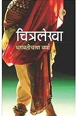 Chitralekha (Hindi) Kindle Edition