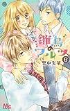 雛鳥のワルツ 8 (マーガレットコミックス)