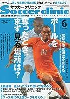Soccer clinic (サッカークリニック) 2010年 06月号 [雑誌]