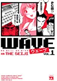 ウェーブ 1 (ヤングチャンピオンコミックス)