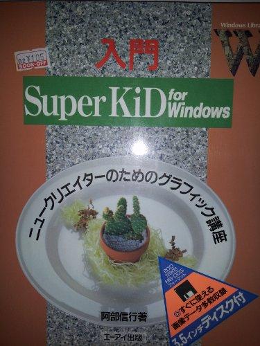 入門Super KiD for Windows―ニュークリエイターのためのグラフィック講座 (Windows Library)