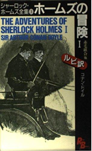 ホームズの冒険1―シャーロック・ホームズ全集〈3〉 (講談社ルビー・ブックス)