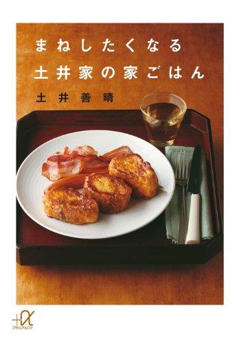 まねしたくなる 土井家の家ごはん (講談社+α文庫)