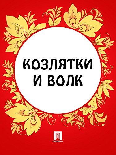 Козлятки и волк (Russian Edition)