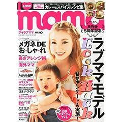 I LOVE mama 最新号 サムネイル