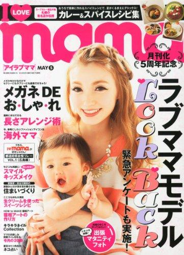 I LOVE mama 最新号 表紙画像