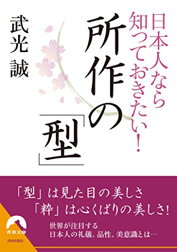 日本人なら知っておきたい! 所作の「型」 (青春文庫)