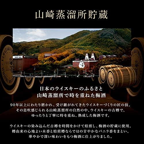 山崎蒸溜所貯蔵焙煎樽熟成梅酒 リッチアンバー [ 750ml ] [ギフトBox入り]
