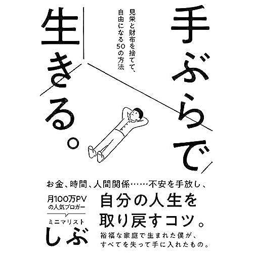 マガジンハウスの『今日から始める思考のダイエット』』は、アートディレクター佐野研二郎が明かすアイデア発想法と時間管理術を学べる自己啓発本。  コミュニケーション・時間とコスト・思考のプロセスなど、それぞれのダイエットについて紹介されている。「お金がない」「時間がない」と嘆く前に、この本を読んでみるのがおすすめ。