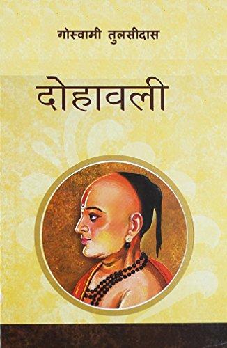 tulsidas information in hindi
