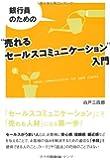 """銀行員のための""""売れるセールスコミュニケーション""""入門 (DO BOOKS)"""