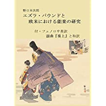 Ezra Pound and Western Ideas on the Theater of Noh: And English Translation of Awoi no Uye by Fenollosa with its Japanese Learn English from English translations ... of Japanese classics  (Japanese Edition)