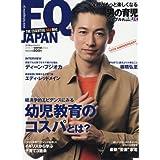 FQ JAPAN 2017年1月号