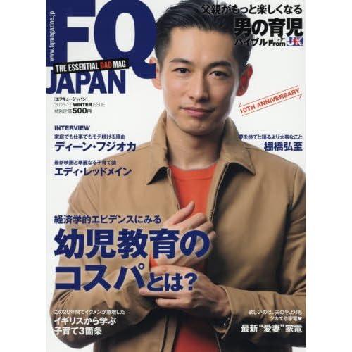 FQ JAPAN 2017年1月号 表紙画像