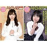 AKB48 group 新聞 2019年5月 May 指原莉乃 矢作萌夏
