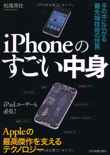 iPhoneのすごい中身 手の中に広がる最先端技術の世界