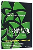 The Revenge of Seven (Chinese Edition)