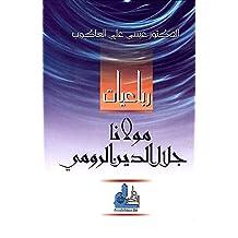 رباعيات مولانا جلال الدين الرومي (Arabic Edition)