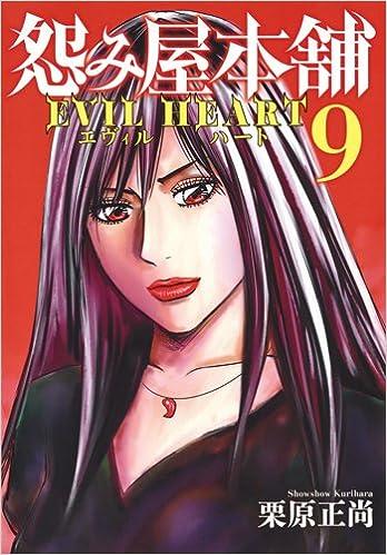 怨み屋本舗 EVIL HEART 第01-09巻 [Uramiya Honpo Evil Heart vol 01-09]
