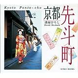 京都 先斗町 (SUIKO BOOKS)