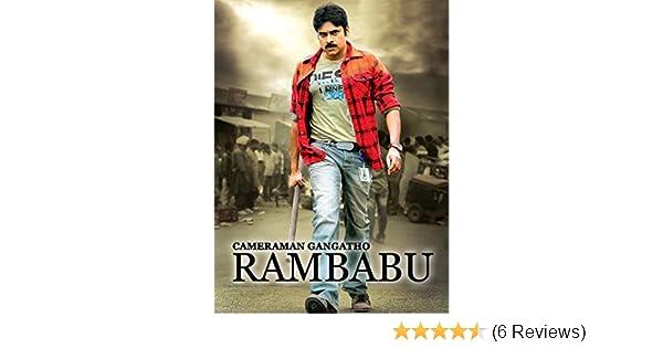 Amazon com: Cameraman Gangatho Rambabu (English Subtitled