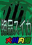 Ehon zeppin suika Ookawauchiyu no ehon series (Japanese Edition)